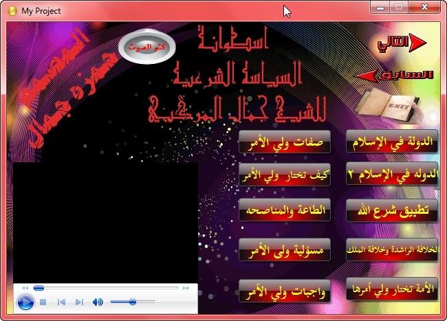 اسطوانة السياسه الشرعيه للشيخ جمال المركبي Ou210