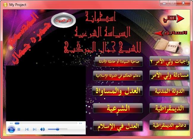 اسطوانة السياسه الشرعيه للشيخ جمال المركبي Ou310