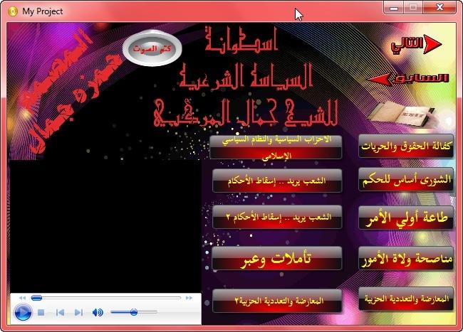 اسطوانة السياسه الشرعيه للشيخ جمال المركبي Ou410