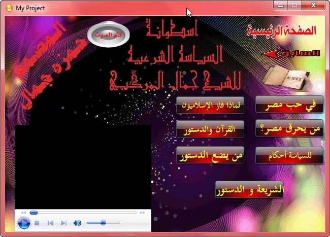 اسطوانة السياسه الشرعيه للشيخ جمال المركبي Ou510