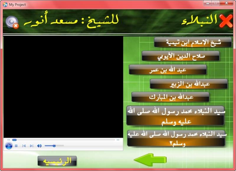 اسطوانة النبلاء للشيخ مسعد أنور Ou511
