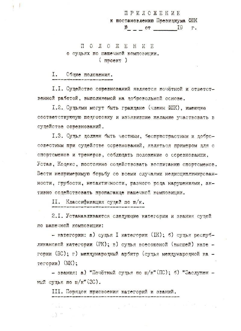 Федерация             00910