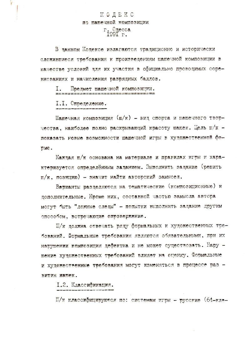 Федерация             01010
