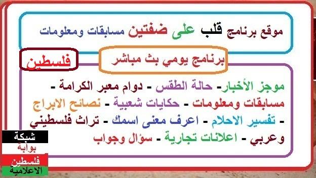 موقع برنامج قلب على ضفتين Jordan Palestine