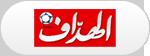 اهم الصحف الجزائرية الخميس 3 أكتوبر 2013 Algeri11