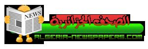 الجرائد الجزائرية الرياضية الثلاثاء 10 سبتمبر 2013 Bfu54511