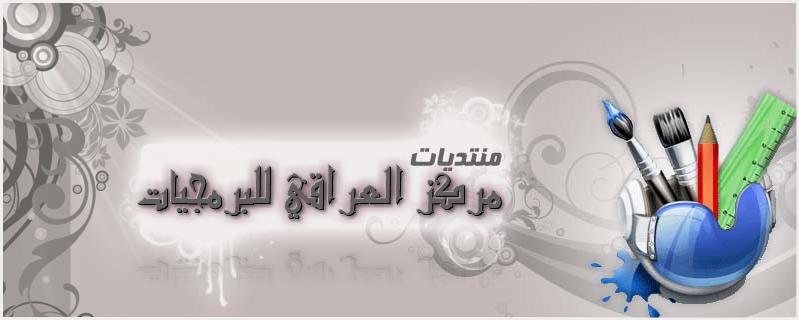 مركز العراقي