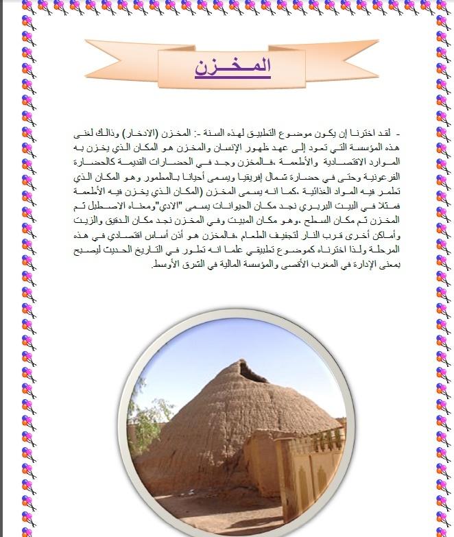 تطبيقات الدكتور كمال فيلالي للسنة الثالثة في تاريخ المغرب الحديث  20-03-10