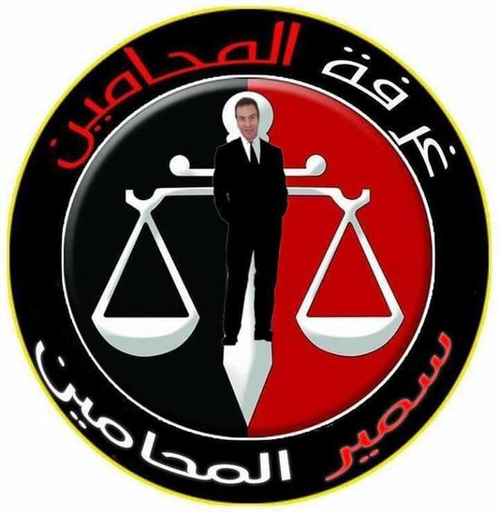 سمير المحامين