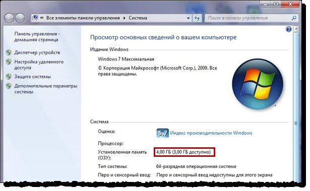 В Windows 7x64 доступна не вся оперативная память 144bd310