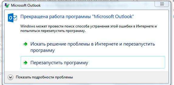 Microsoft Office Outlook 2010/2013 - проблема с отправкой писем Oul20110