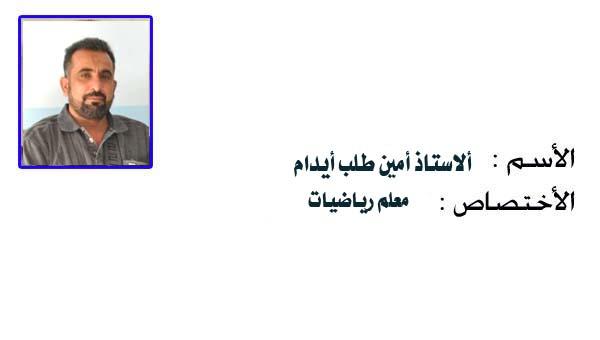 أسماء أدارة مبرة ناحية النصر 6610