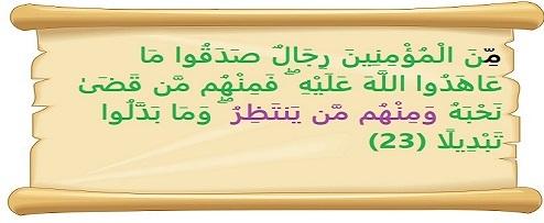 رؤيا عجيبة.. خالد بن الوليد في سوريا Dhc0tq12