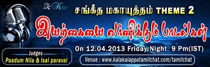 KTC singing contest - THEME 2 : NATURE RELATED SONGS T-211