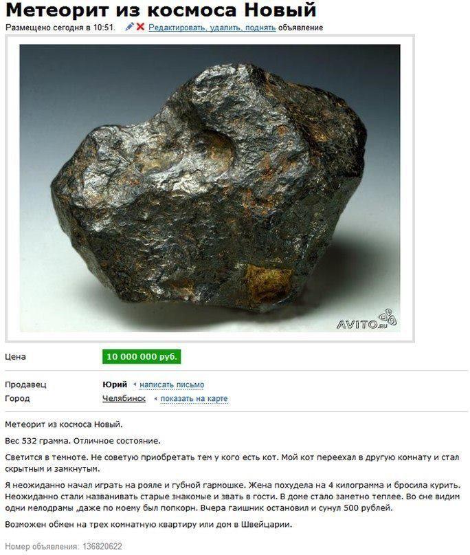 Сегодня утром в 09:40 над Челябинском прогремел взрыв - Страница 2 Meteor10
