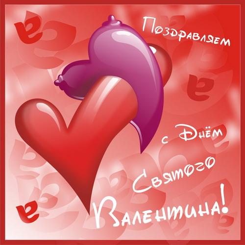 С днем Святого Валентина Stvale10