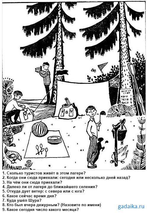 Вспомним детские задачки))) - Страница 2 Zagadk10