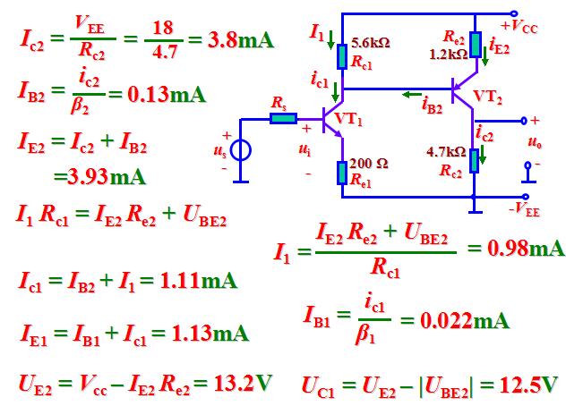[liklon学模电]多级放大电路 810