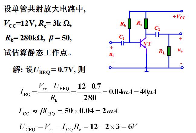 [liklon学模电]单管共射极放大电路 Qqaa2011