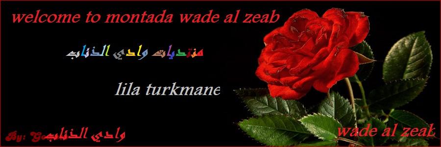♥♥♥wade al zeab♥♥♥ Lila turkmane♥♥♥