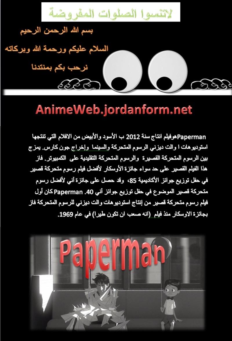 فيلم paperman المتتع والقير  Paperm10