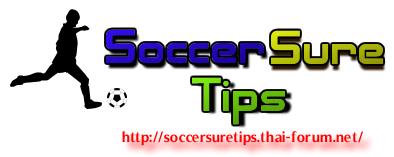 SoccerSureTips ทีเด็ดฟุตบอล SMS VIP แม่นๆ เน้นๆ