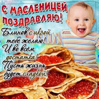 С МАСЛЕНИЦЕЙ  ВСЕХ !!! Srg5ko10