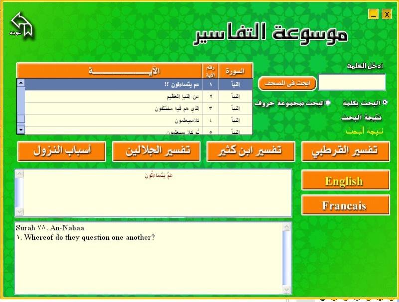المصحف المعلم مجانى Ououou10
