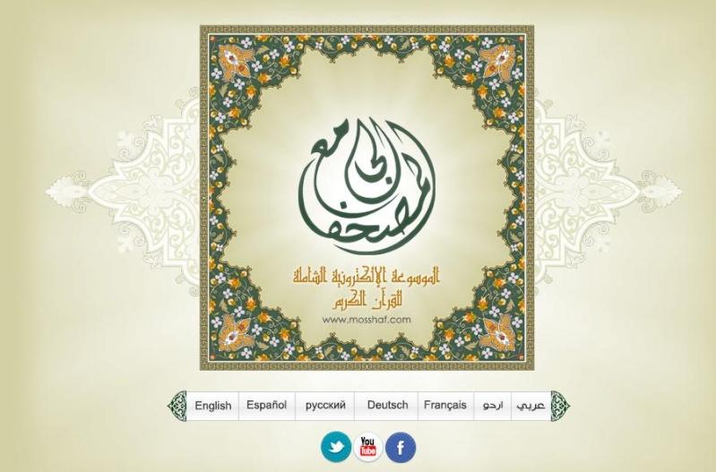 الموسوعة الإلكترونية الشاملة للقرآن الكريم (المصحف الجامع) Uouou10