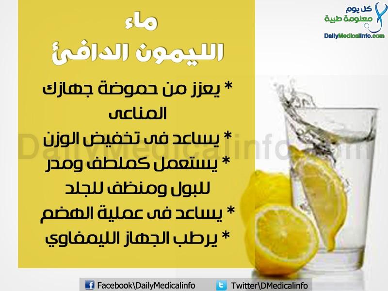 فوائد عصيرالليمون الدافئ Ouuusu10