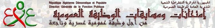 منتديات مسابقات الوظيف العمومي الجزائري 2013 / 2014