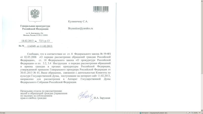 Заявление в Генпрокуратуру от 11.02.2013г. Вх.№  ОГР-20905-13 об отзыве з/п № 172503-6  Ответ ожидается 27 марта - 10 апреля. Dydn_d11