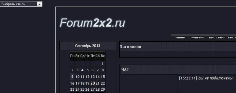 Селектор стилей для форума (новая версия) Select10