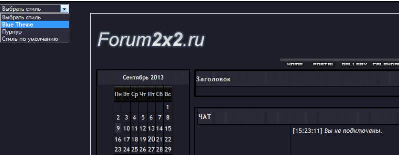 Селектор стилей для форума (новая версия) Select11