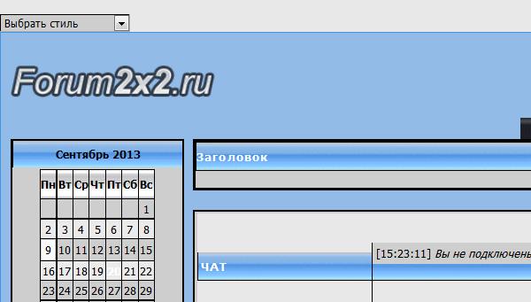 Селектор стилей для форума (новая версия) Select12