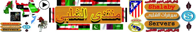 منتدى الشلبى | Shalaby forum