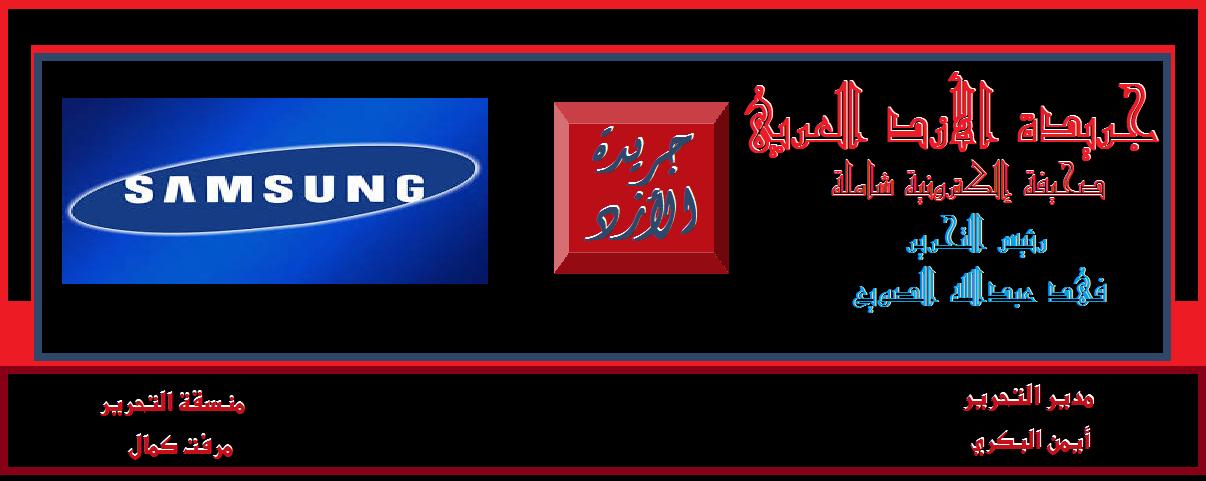 جريدة الأزد العربي