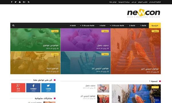 تحميل قالب بلوجر NEWCON معرب مجلة إخباري احترافي Newco-10