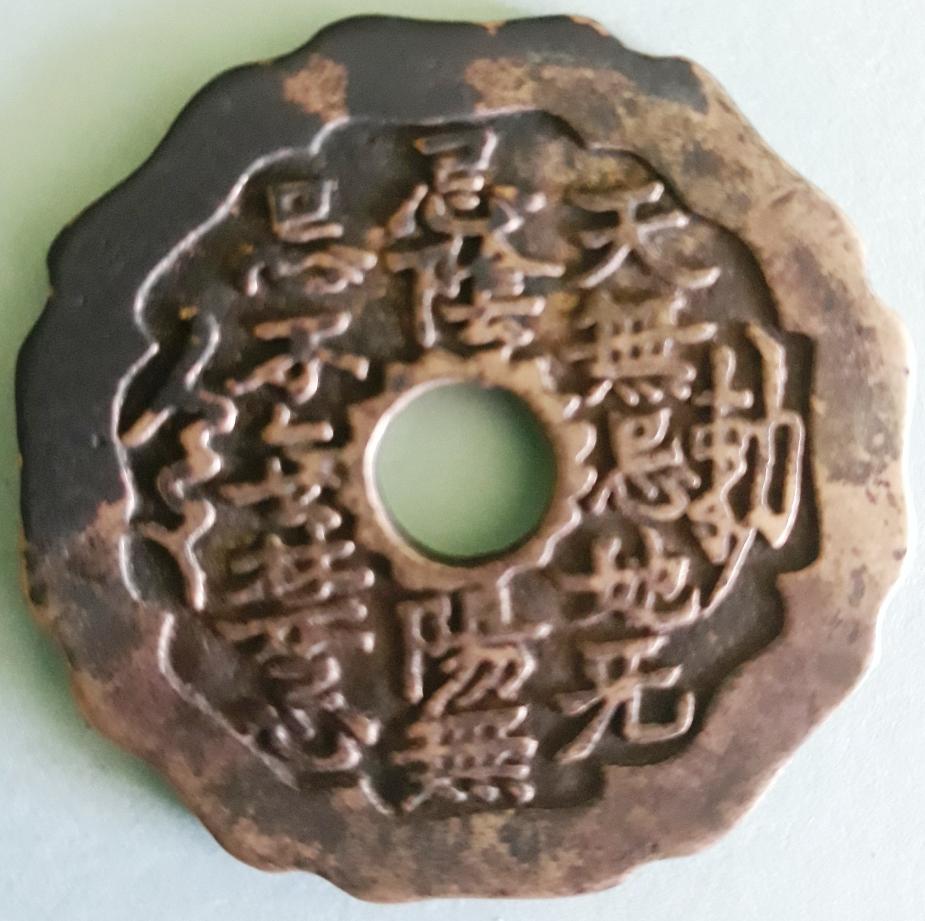 Amulette chinoise apotropaïque (qui détourne le danger, qui protège ...) 20190326