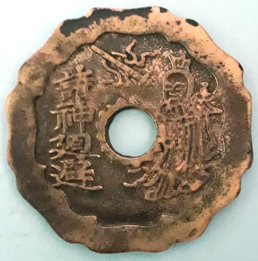 Amulette chinoise apotropaïque (qui détourne le danger, qui protège ...) 20190327