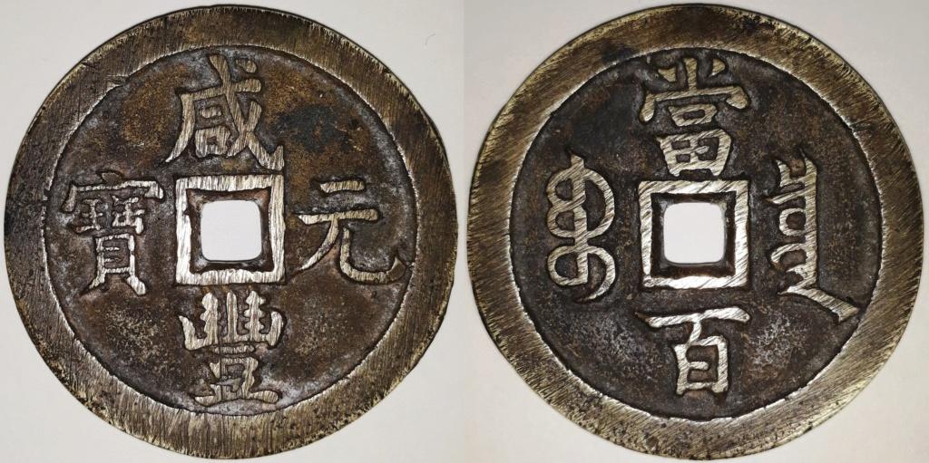 100 cach chinois sous Hsien-Feng (1851-1861) atelier Pekin (Ministère des impôts) 20190511