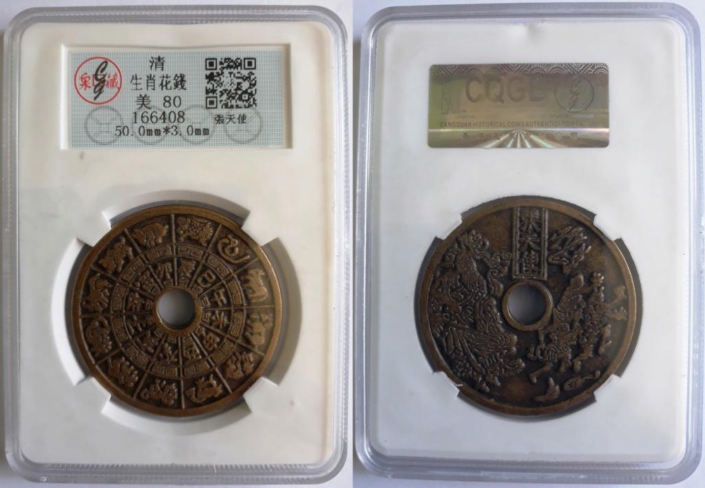 Amulette certifiée cqcoins.cn 20190514