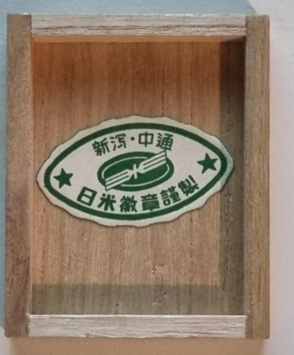 Besoin de vos connaissances pour cet insigne japonais 20210727
