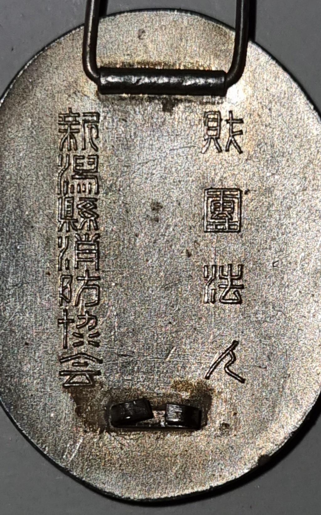 Besoin de vos connaissances pour cet insigne japonais 20210728