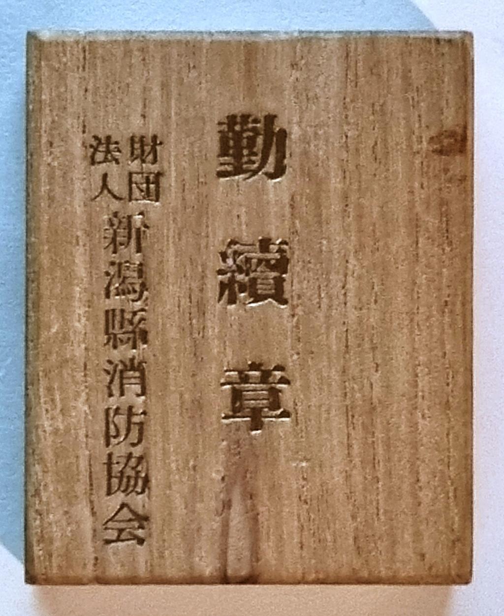 Besoin de vos connaissances pour cet insigne japonais 20210729