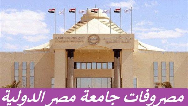 مصروفات جامعة مصر الدولية للعام الدراسي 2021-2022 مصروفات الجامعات الخاصة فى مصر -1627010