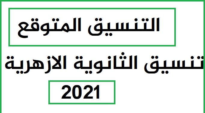 تنسيق الثانوية الازهرية المتوقع لعام 2021 10