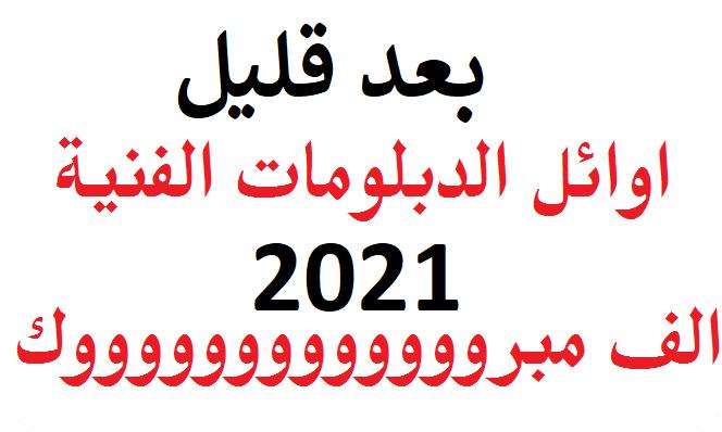 الان اوائل الدبلومات الفنية 2021بالصور 1001210