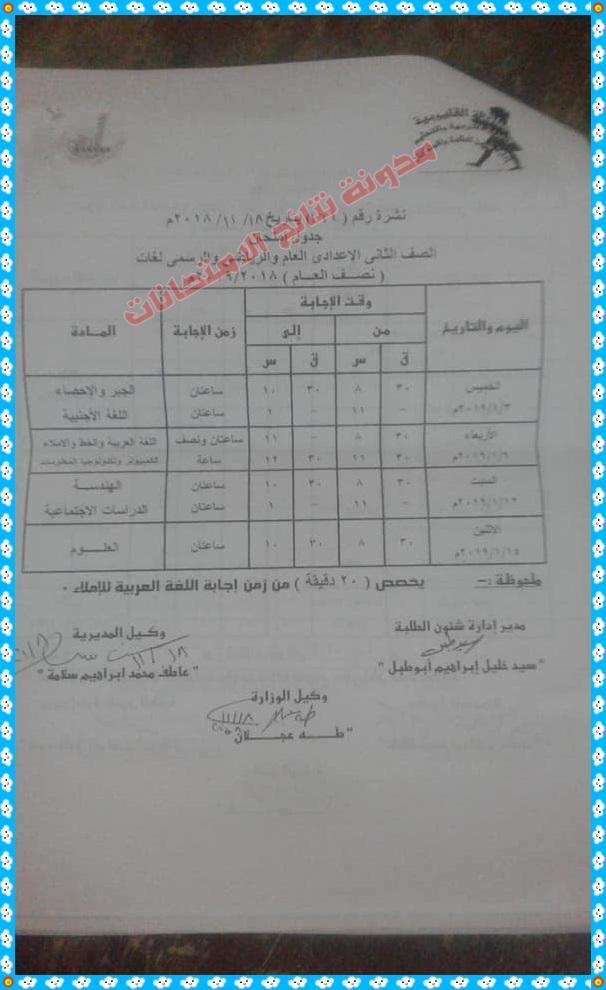 جدول امتحانات الترم الاول 2019 محافظة القليوبية المرحلة الابتدائية والاعدادية والثانوية 1010