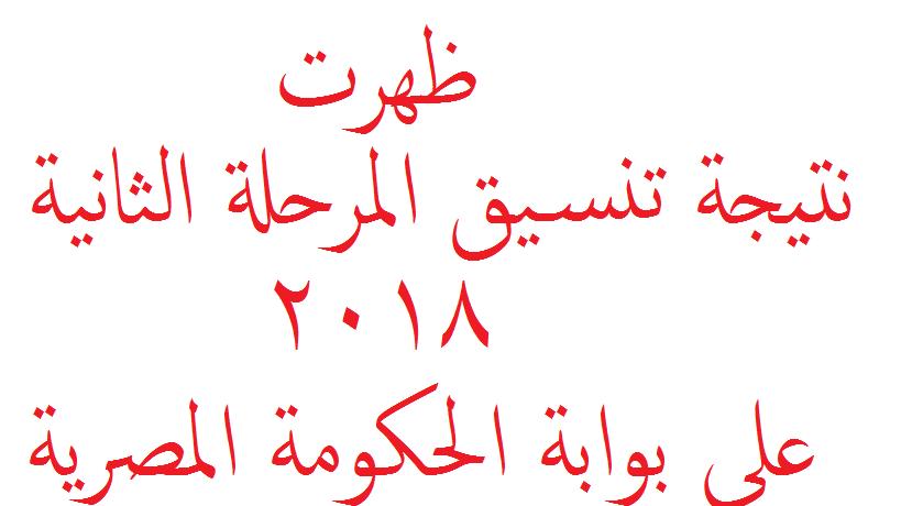 نتيجة تنسيق المرحلة الثانية 2019 برابط مباشر علي بوابة الحكومة المصرية 112